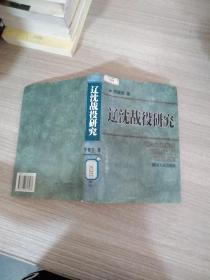 辽沈战役研究