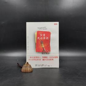 台湾时报版 杰佛瑞‧尤金尼德斯  著 郑淑芬 译《少女死亡日記》