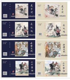32开精装连环画上美三国之《赤壁、长坂坡》等4本 绘画 刘锡永 雷人策划【布脊版】