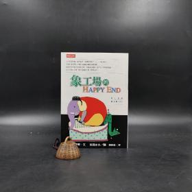 台湾时报版  村上春树《象工場的happy end》