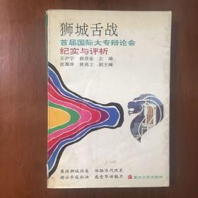 《狮城舌战》姜丰、季翔联合签名本