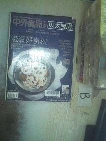 中外食品工业贝太厨房2010 11    .