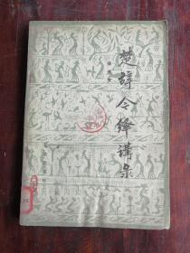 楚辞令绎讲录  81年1版1印 包邮挂刷