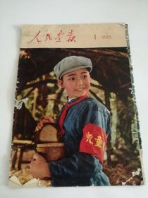 人民画报(1975.1)0008