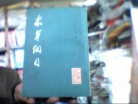 本草纲目 第四册(1982年一版一印)《本草纲目》第四册(校点本)1982年1版1印(此书不讲价