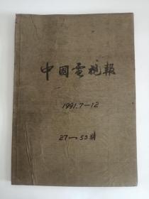 中国电视报(1991年)7——12期,27——53期0008