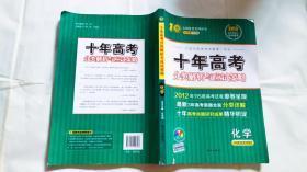 志鸿优化系列丛书·十年高考分类解析与应试策略:化学(十年高考精华版)