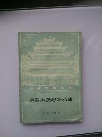 避暑山庄与外八庙,北京史地丛书