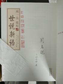 【好书不漏】 钤周一良先生印(7枚.每本钤印不相同)、周启锐先生签名 《周一良批校<世说新语>》(全2册,8开精装函套,一版一印)