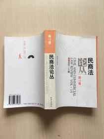民商法论丛.第15卷(1999年第3号) 馆藏