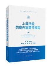 上海法院类案办案要件指南 第1册