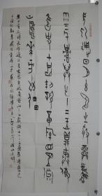 著名书法家 中国书法家协会会员郭庆 【自作诗一首】 136X70厘米 (8平尺) 保真