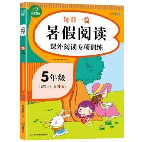 开心小帮手·暑假阅读·5年级(专供)