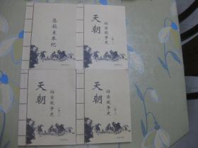 天朝游资战争史 全三册+ 总舵主本纪 四册合售 作者钤印本