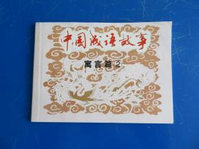 中国成语故事寓言篇2
