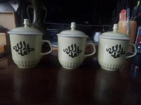 有盖茶杯:大连市新清真寺落成典礼纪念 1990. 9 【有伊斯兰文】——三套