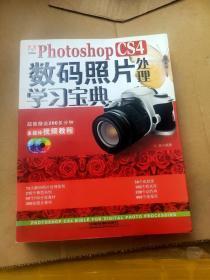 CS4数码照片处理学习宝典