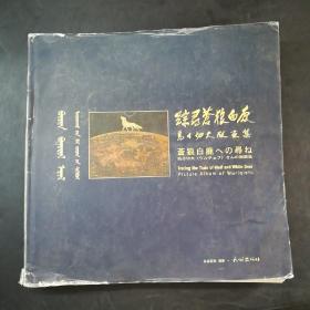 踪寻苍狼白鹿:乌日切夫版画集