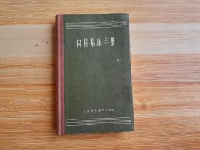 内科临床手册[私藏 品好]