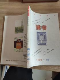 读书(1999 10)
