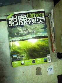 影像视觉 2012 10