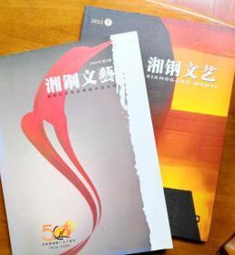 《湘钢文艺 2008年第2期》《湘钢文艺 2015年第1期》(企业内部刊物 不对外发行)