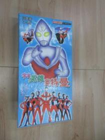 奥特曼系列—宇宙英雄奥特曼(20盒装1-20集)VCD光盘国语版