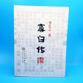 李白传:诗人名传(一版一印5000册)