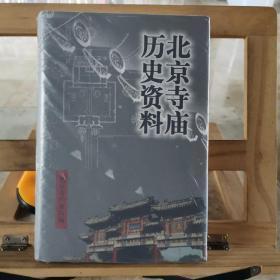 北京寺庙历史资料