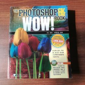 PHOTOSHOP CS/CS2 WOW!BOOK:美国最经典的Photoshop图书品牌  无光盘