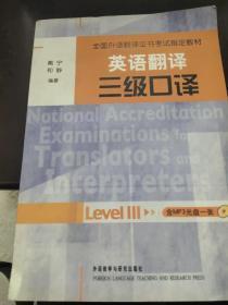 英语翻译三级口译
