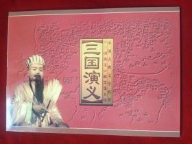 三国演义邮票册1