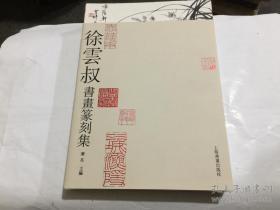 徐云叔书画篆刻集、画集、画册、图录