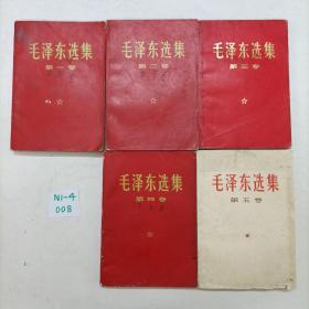 毛泽东选集 全五卷 红皮 n1-4-008