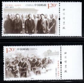 2011-24 辛亥革命100周年 厂名 原胶全品 邮票