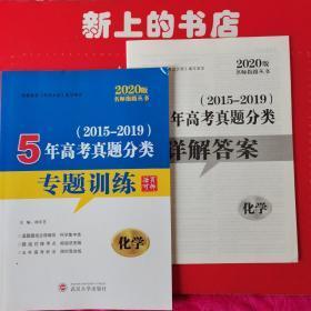 2020版五年高考真题分类专题训练化学