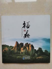 福鼎 山与海的诗篇(摄影画册)
