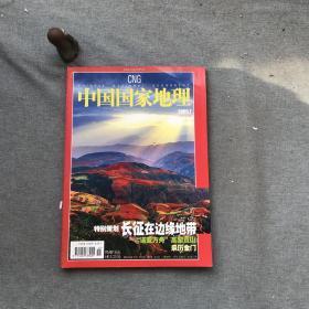 中国国家地理2005 07