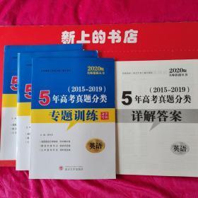 2020版,五年高考真题分类专题训练英语