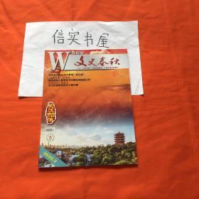 文史春秋(月刊)2020年第2期