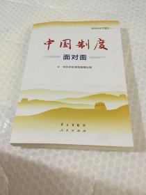 中国制度面对面