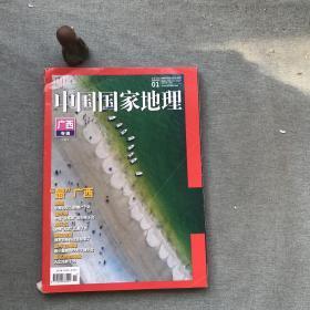 中国国家地理2018 01