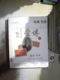 收藏  拍卖  2011 10