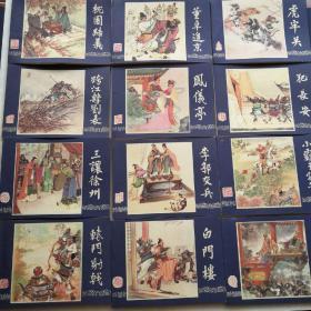 三国演义(共48册)