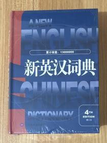 新英汉词典(第4版 修订本)A New English-Chinese Dictionary, 4th Edition 9787532760961