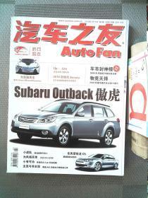 汽车之友 2010.1
