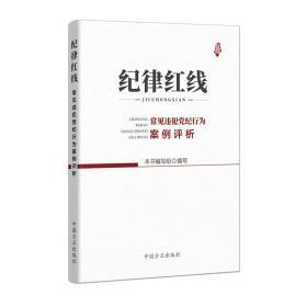 正版新书 纪律红线 常见违犯党纪行为案例评析中国方正出版社 9787517408093六项纪律 中国共产党纪律处分条例