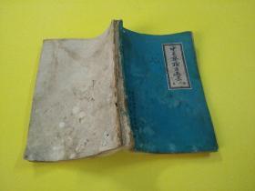 中医药验方选集 第一册,(注意:是书有旧水印、个别书页有霉迹(已擦拭),见图片和描述)