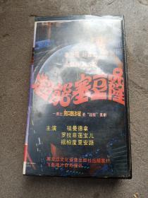 老录像带,虎胆龙威四,黑龙江,1996年,看图免争议。