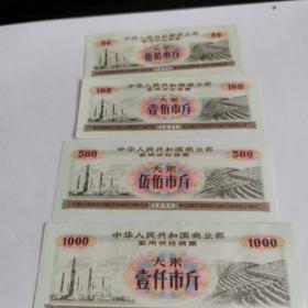 1971年中华人民共和国商业部军用供给粮票大米50斤,100斤,500斤1000斤。(商业部发行粮票很少见)